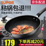 SUPOR 苏泊尔 EC32SP02 麦饭石炒锅 32cm 179元(需用券)
