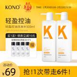 KONO轻盈控油洗发水套装500ml*2件 69元(需用券,合34.5元/件)