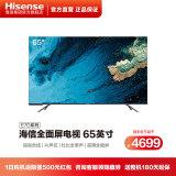 Hisense 海信 HZ65E7D 液晶电视 65英寸 4K 4499元包邮(双重优惠)