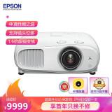 4日0点:EPSON 爱普生 CH-TW7000 4K投影仪 9999元包邮,送4K播放器