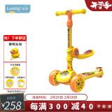 luddy 乐的 儿童二合一可折叠滑板车 发光轮 238元(需用券)