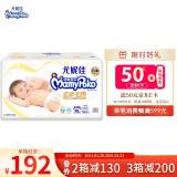 MamyPoko 妈咪宝贝 婴儿纸尿裤 XL160片+XL108片 *3件 538.15元(需用券,合179.38元/件)