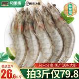 PLUS会员:叼果熊 鲜活冷冻特大白虾 毛重3斤 59.8元(需用券)