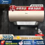 美的(Midea)60升电热水器电子镁棒免更换 除氯净水健康沐浴 云管家智能省电APP控制智能家电F6032-GF7(HE) 2699元