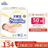 MamyPoko 妈咪宝贝 云柔干爽系列 婴儿纸尿裤 M168片 *4件 500.2元(需用券,合125.05元/件)