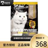 PLUS会员:nutram 纽顿 T24 全期猫粮 5.45kg 鳟鱼三文鱼 275元包邮(双重优惠)