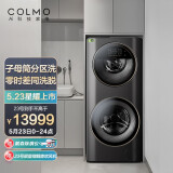 COLMO CLDG13E 滚筒洗衣机 13KG大容量 13999元包邮(需付定金10元,23日付尾款)