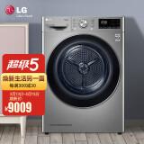LG 乐金 RC90V9EV2W 热泵干衣机 9KG(遥控版) 8199元(需用券)
