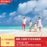 双12预售:北京/天津/上海/南京/广州-海南三亚5天4晚自由行(直飞往返,高星酒店连住) 2299元起/人