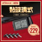 Victon 伟力通 X6 太阳能无线内置 胎压监测 344.4元包邮(合172.2元/件)