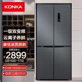 PLUS会员:KONKA 康佳 BCD-448WEGT4SP 风冷十字对开门冰箱 448L 炫晶灰 过期 2539元(需用券)
