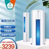 Hisense 海信 智享家X730系列 KFR-50LW/A8X730N-A3 三级能效 立柜式空调 2匹 3239元(需用券)