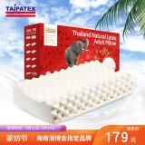 TAIPATEX 天然乳胶颗粒按摩护颈枕 179元