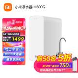 MI 小米 H800G 反渗透净水器 1213.49元包邮(叠全品券低至1063.49)