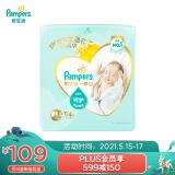 Pampers 帮宝适 一级帮 婴儿纸尿裤 NB84片 94元(需买6件,共564元,需用券)