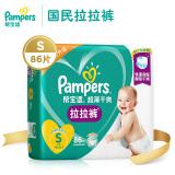 Pampers 帮宝适 超薄干爽拉拉裤 S86片 *7件 403元包邮(需用券,合57.57元/件)