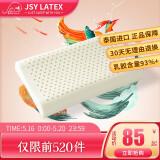 jsylatex 泰国进口儿童乳胶枕头 84元(包邮、需用券)