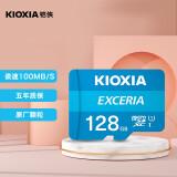 20日0点:KIOXIA 铠侠 极至瞬速 U1 microSD存储卡 128GB 60.9元(需用券)