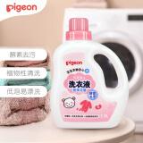 20点开始:Pigeon 贝亲 婴儿洗衣液 1.5L 甜美花香 13.53元(需买5件,共67.65元,需用券)