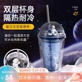 智汇 CJ0902-020 星际漫游吸管杯 380ml 19元包邮(双重优惠)