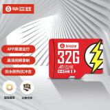 有券的上、亲子会员:Biaze 毕亚兹 TF32加强 Micro-SD存储卡 32GB(V10、U1、A1) 11.8元(需用券)