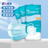 ZHENDE 振德 一次性医用口罩 10只装 1.73元(需买15件,共26元)