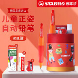 STABILO 思笔乐 自动铅笔 胖胖铅圆筒套装3.15 -橙色 85元(包邮,双重优惠)