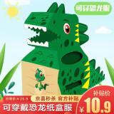 尼淘乐 儿童可穿戴纸盒恐龙玩具 9.9元(包邮、拼购+用券)
