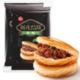 思念 牛肉馅饼 880g 17.35元(需用券)