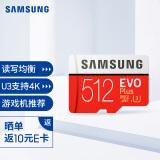 SAMSUNG 三星 EVO PLUS micro存储卡 512GB(UHS-III、C10) 449元包邮(需用劵,晒单返元E卡)