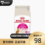 ROYAL CANIN 皇家 EP42成猫猫粮 2kg 98元