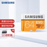 SAMSUNG 三星 EVO系列 MicroSD存储卡 64GB(UHS-I、U3) 33.9元(需用券)