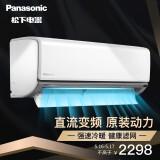 大1匹直流变频!松下SE9KJ1S冷暖壁挂式家用空调KFR-26GW/BpSJ1S 到手价22988元 部分区域有货