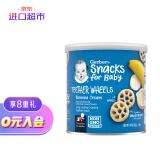 Gerber 嘉宝 婴儿车轮泡芙三段 香蕉味 42g/罐 9.9元(含税)