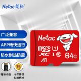 Netac 朗科 64GB TF存储卡 U1 C10 A1 京东JOY 读速100MB/s 内存卡 31.9元(需买5件,共159.5元,需用券)