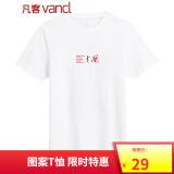 VANCL 凡客诚品 202191-1 国潮系列 男士短袖T恤 29元