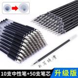 格立思 中性笔 0.5mm 黑色 10支笔 送50支笔芯 7.9元包邮(需用券)