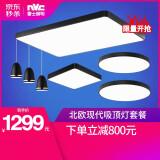 雷士照明(nvc-lighting) LED黑色苹果灯具套餐 黑潮 三室两厅旗舰款套餐四 1299元