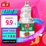 海天 白醋 1.9L 中华老字号 6.42元(需买10件,共64.15元)