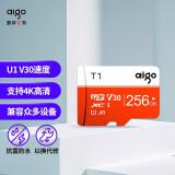28日0点、学生专享:aigo 爱国者 256GB TF存储卡 145元包邮(需用券)