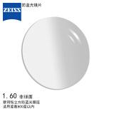ZEISS 蔡司 1.60折射率 钻立方防蓝光膜 镜片 2片 466元