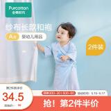 Purcotton 全棉时代 婴儿纱布长款和袍 2件装 51.75元(需买2件,共103.5元包邮)