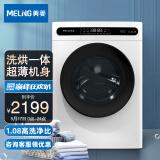 MELING 美菱 G100M14528BH 10KG 滚筒洗衣机 2349元(需用券)