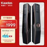 kaadas 凯迪仕 K11 全自动智能门锁 红古铜色 1999元