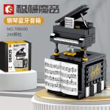 SEMBO BLOCK 森宝积木 积械魔音系列 708600 钢琴蓝牙音箱 89元(包邮,需用券)
