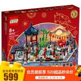 LEGO 乐高 Chinese Festivals 中国节日系列 80107 新春灯会 599元(包邮、满减+用券)