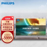 PHILIPS 飞利浦 55OLED784/T3 OLED电视 55寸 4K 银色 5999元