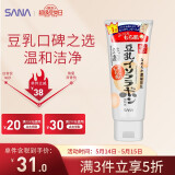 SANA 莎娜 日本进口 莎娜(SANA)豆乳美肌补水滋润保湿洁面乳润温和不刺激 150g 25.61元(需买9件,共230.5元)