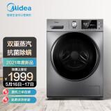 Midea 美的 MG100A5-Y46B 滚筒洗衣机 10kg 1809元(需用券)