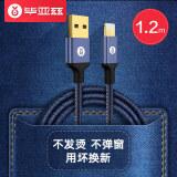 毕亚兹(BIAZE)苹果8/7/6数据线 手机充电器电源线 1.2米 iPhone5/6s/7 Plus/8/X/新iPad Air Mini 牛仔蓝 K25 *3件 30元(合 10元/件)